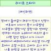 [전자책] 02.라이프 스타디(Life_Study.pdb)