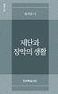 소책자-제단과 장막의 생활(워치만니 미니북30편)