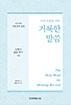 2019 겨울 훈련 집회-신명기 결정 연구 1권