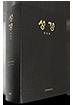 (전서)성경 - 회복역(각주,무색인,검정)