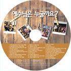 [음반CD]어린이 성격 훈련 찬송 2 - 예수님은 누굴까요?