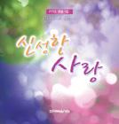 [음반CD] [FTTS 찬송 1집] 신성한 사랑
