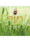 [음반CD]생명의 찬양 6집-워치만니 찬송모음2