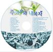 [음반CD]어린이 성격 훈련 찬송 1 - 주 여호와 내목자