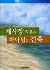 [오디오북]제사장 직분과 하나님의 건축/MP3파일