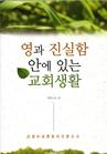 [오디오북] 영과 진실함 안에 있는 교회생활/MP3파일