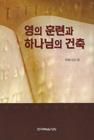 [오디오북] 영의 훈련과 하나님의 건축/MP3파일