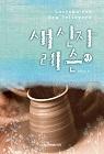 [오디오북] 새 신자 레슨(상)/MP3파일