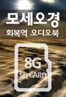 모세오경 회복역 /SD CARD