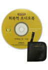 [오디오북]신약 성경 회복역/CD