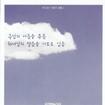 하나님-사람의 생활 1 CD