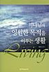 [오디오북]하나님의 영원한 목적을 이루는 생활/MP3파일