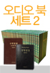 오디오북 세트 2 32G (라이프 스타디/신약성경 회복역/모세오경 회복역) / SD CARD