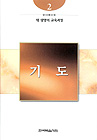 새 생명의 교육과정 시리즈 (2) - 기도