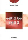 [새 생명의 교육 과정 전세트(1-7)]