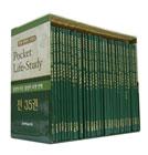 포켓세트-라이프스타디(신약1)- 사복음서 및 기타 서신-35권
