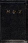 악보 찬송가 (소) - 지퍼없음