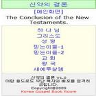 [전자책] 04.신약의 결론(Conclusion.pdb)