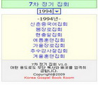 [전자책] 06.1년 7차 정기집회 1994-2009 (7meeting.pdb)