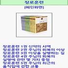 [전자책] 10.장로 훈련(elder.pdb)