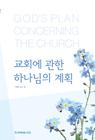 교회에 관한 하나님의 계획