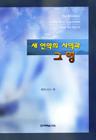 새 언약의 사역과 그 영