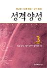 [성격 양성 시리즈] 3 - 견고함│오래 참음│깊이 있음