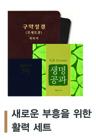 [새로운 부흥을 위한 활력 세트 - 도서 3권(모세오경 포함)]