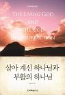살아 계신 하나님과 부활의 하나님