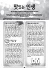 복음서원 회보-높은 복음 5호(100부)