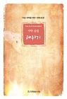 다음세대를 위한 성경(중급) - 구약성경 레위기