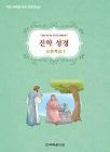 다음세대를 위한 성경(초급) - 신약성경 요한복음1