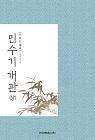 민수기 개관(상)