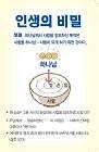 미니복음지-엽서크기-인생의비밀(100매)가로82×세로125