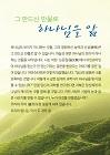 복음지-복음엽서-그 만드신 만물로 하나님을 앎(100장)