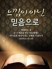 복음지-복음엽서-느낌이 아닌 믿음으로(100장)