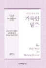 2019년 봄 장로들과 책임 형제들을 위한 국제 훈련/한국어