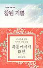 소책자-내이웃-복음메시지18편