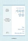 아침 부흥을 위한 거룩한 말씀 - 2020년 국제 현충일 특별 집회/한국어