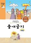 다음세대성경(개정판)-초급 출애굽기(저학년)