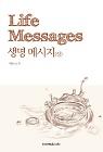 생명메세지(상)-개정판