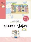 다음세대성경(개정판)-초급 레위기ㆍ 민수기(저학년)