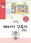 다음세대성경(개정판)-초급 레위기ㆍ 민수기(고학년)