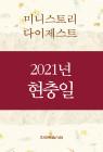 2021년 3-현충일 집회 - 미니스트리 다이제스트