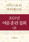 2021년 4-여름 훈련-미니스트리 다이제스트 1권 - 여호수아기,사사기,룻기