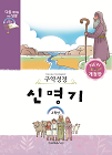 다음세대성경(개정판)-초급 신명기(고학년)