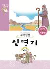 다음세대성경(개정판)-초급 신명기(저학년)
