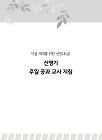 다음세대성경(개정판)-초급 신명기 주일공과 교사 지침서