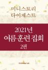 2021년 4-여름 훈련-미니스트리 다이제스트 2권 - 여호수아기,사사기,룻기