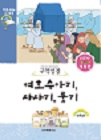 다음세대성경(개정판)-초급 여호수아.사사기.룻기(저학년)